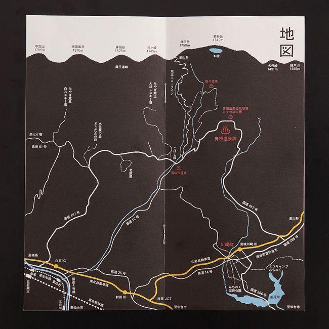 青根温泉 アカオニデザイン 山形のデザイン事務所 デザイン・ホームページ制作