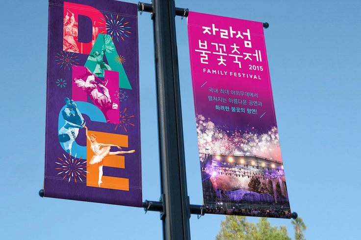 Jarasum Firework Festival 2015 - Art & Dance Picnic on Behance