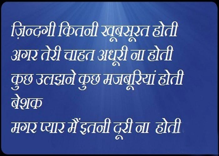 Hindi Shayari Images Love Feeling Status Status Quotes Status Hindi