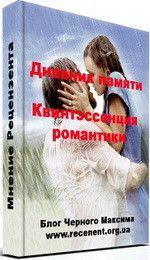 Подробный обзор романтической драмы «Дневник Памяти» (The Notebook) 2004 г. Персонажи, сценарные находки, отсылки к книге.