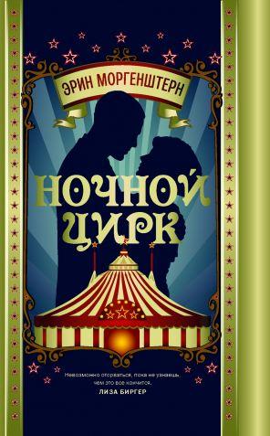 """Ночной цирк"": дебют Эрин Моргенштерн в литературе"