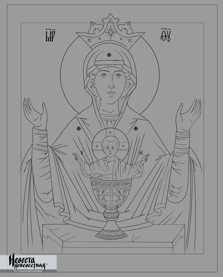 Образ Божией Матери «Неупиваемая Чаша»