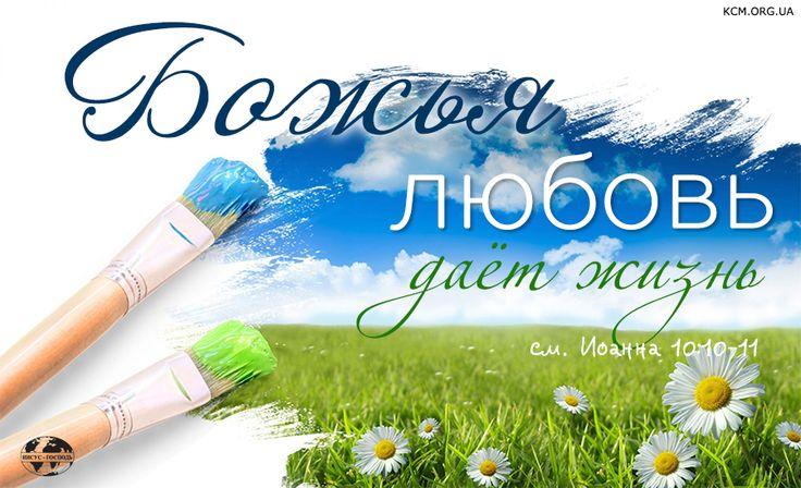 Божья любовь даёт жизнь. (см. Иоанна 10:10-11) www.KCM.org.ua