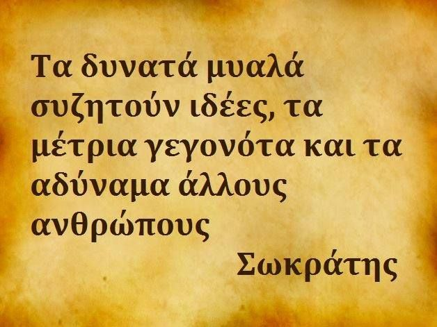 #sofa_logia #quotes_in_greek #wise_quotes #greek_quote #ellada #life_quote #Greece #Zoi