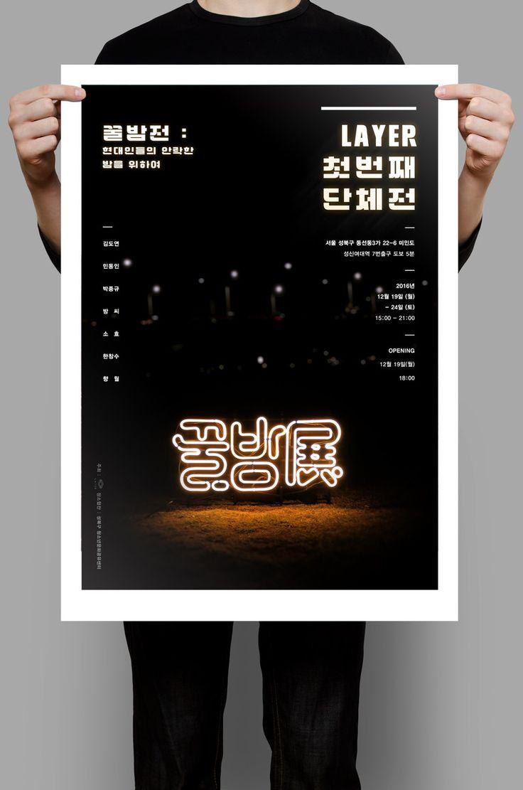 꿀밤전 타이틀, 포스터 디자인 - 그래픽 디자인, 타이포그래피