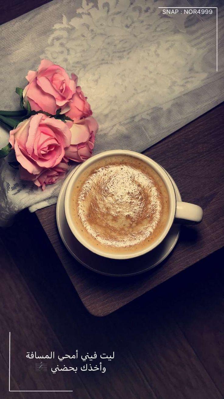 Pin By Noor On Coffee Coffee Flower Food Latte