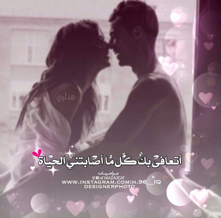 وحشتنيييي لحد الموت والله العظيم هموت عليكي وحشتينيييي كتييير خيريه Love Words Arabic Love Quotes Roman Love