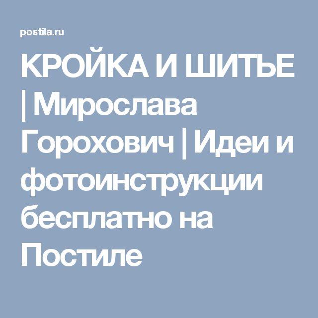 КРОЙКА И ШИТЬЕ   Мирослава Горохович   Идеи и фотоинструкции бесплатно на Постиле