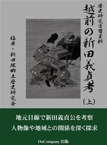 <内容紹介>これは歴研究学習史料集であって、歴史研究書ではなく、歴史小説でもありません。普通の市民が歴史に気楽に触れられることを願って、編集しました。南北朝時代に後醍醐天皇の理想の実現に奔走した武将、新田義貞の越前での事跡を中心にまとめたものです。福井・新田塚郷土歴史研究会の会員が、研究調査したものや、随筆を中心に編集しました。一部既刊の書籍、雑誌の中から、関連項目を転載しています。日本史の中で… read more at Kobo.