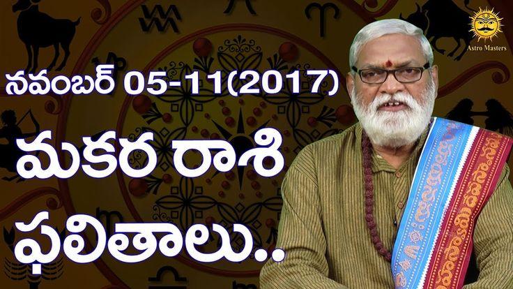 మకర రాశి వార ఫలాలు నవంబర్ 5 - 11 వరకు 2017 | Capricorn Weekly Horoscope in Telugu | Astro Masters