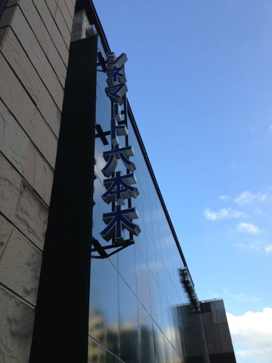 シネマート六本木 , 港区, 東京都 http://www.cinemart.co.jp/