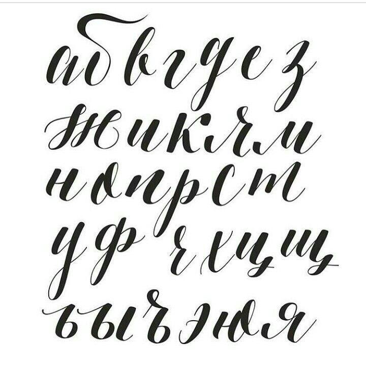 Рукописный шрифт кириллица