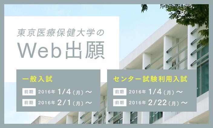 【受験生サイト】Web出願バナー