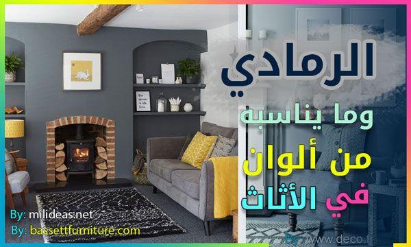 اللون المناسب مع الرمادي في الأثاث Colorful Furniture Furniture Home Decor Decals