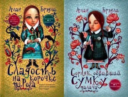 Загадки Флавии де Люс (8 книг)