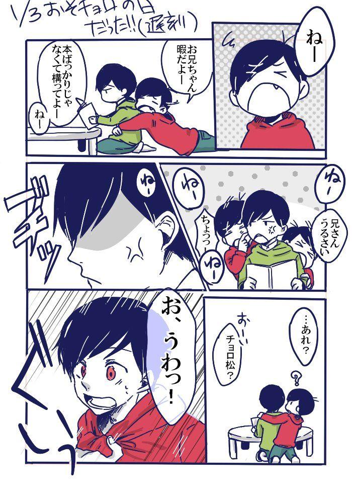 【おそチョロ漫画】「大人しく待てるよね?」(六つ子松)
