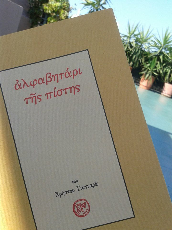 by Olympia Kappatou