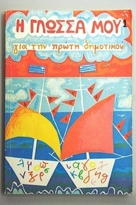 my first greek book! :)