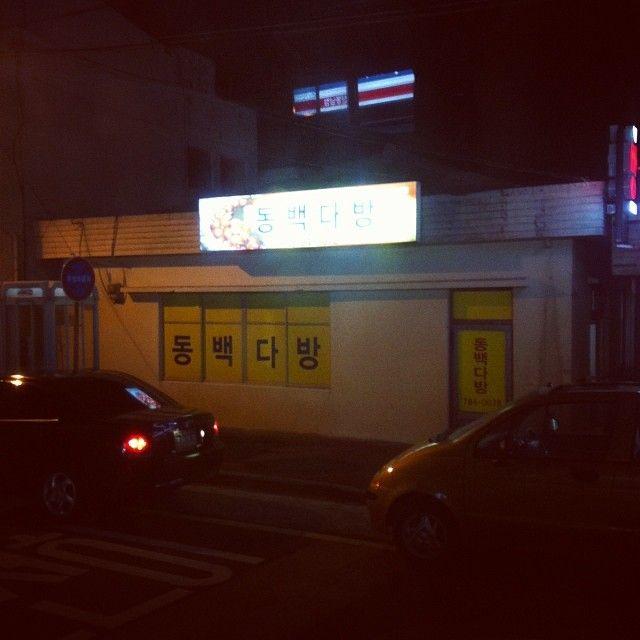 sajingyeoja / 동백다방 / 제주 서귀포 성산 고성 / #골목 #거리 #그곳 #글자들 / 2014 01 23 /