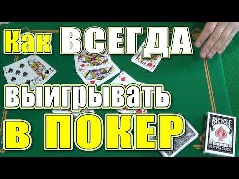 карты играть игра покер