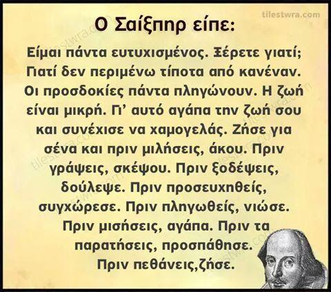 Σοφές κουβέντες, από σοφούς ανθρώπους.... - evi stylianou - Google+