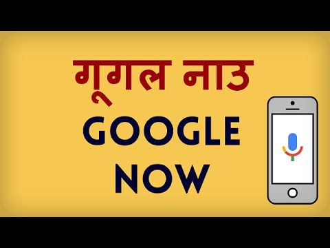 How to use Google Now App and how to change language settings from English to Hindi
