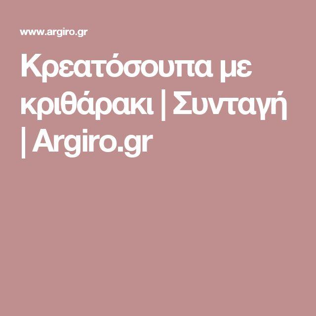 Κρεατόσουπα με κριθάρακι | Συνταγή | Argiro.gr