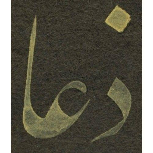 jali taliq zarnich calligraphy, mir izzet, size 7.4 x 31.4 cm (original size), fine art print