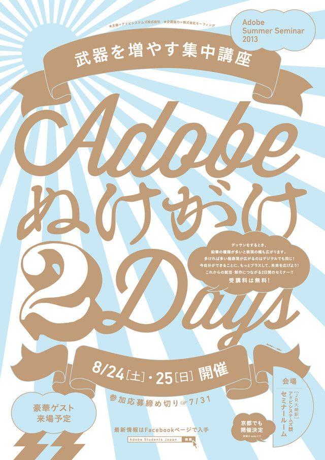 Adobeが開催する、美術を学ぶ大学生向けの無料セミナー「Adobeぬけがけ2days」のポスター&フライヤーデザイン担当しました。
