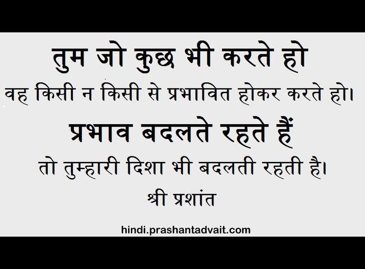 तुम जो कुछ भी करते हो वह किसी न किसी से प्रभावित होकर करते हो। प्रभाव बदलते रहते हैं तो तुम्हारी दिशा भी बदलती रहती है। ~ श्री प्रशांत #ShriPrashant #Advait #influence #action #change Read at:- prashantadvait.com Watch at:- www.youtube.com/c/ShriPrashant Website:- www.advait.org.in Facebook:- www.facebook.com/prashant.advait LinkedIn:- www.linkedin.com/in/prashantadvait Twitter:- https://twitter.com/Prashant_Advait
