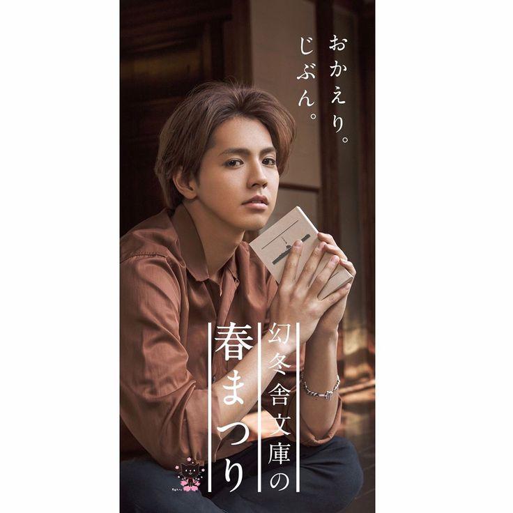いいね!103.3千件、コメント4,708件 ― RYOTA KATAYOSE/GENERATIONSさん(@ryota_katayose__official)のInstagramアカウント: 「幻冬舎文庫さんの キャンペーンキャラクターに 起用して頂くことが 決定いたしました✨ モバイルでも書かせて頂いた 嬉しいお知らせはこちらでした  とても恐縮ではありましたが…」