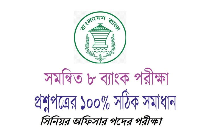 Combined 8 Bank Senior Officer Full Question Solution 2018   This ...