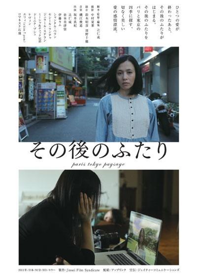 映画『その後のふたり』 (C) Jinsei Film Syndicate