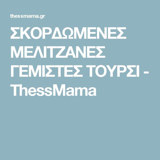 ΣΚΟΡΔΩΜΕΝΕΣ ΜΕΛΙΤΖΑΝΕΣ ΓΕΜΙΣΤΕΣ ΤΟΥΡΣΙ - ThessMama