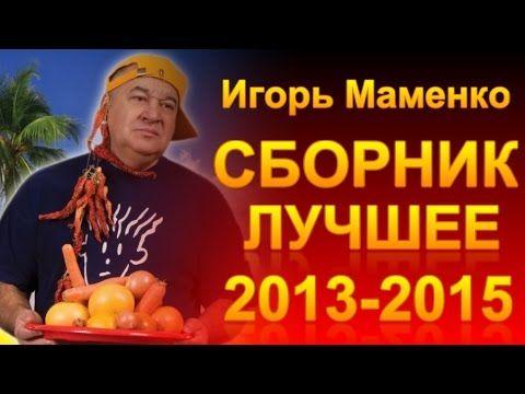 Игорь Маменко СБОРНИК ЛУЧШЕЕ 2013 2015 гг