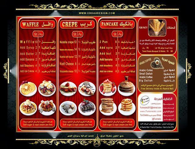 Pin By أكاديمية التصميم الابداعي On أكاديمية التصميم الابداعي Dessert Restaurants Nutella Crepes Kraft Cheese