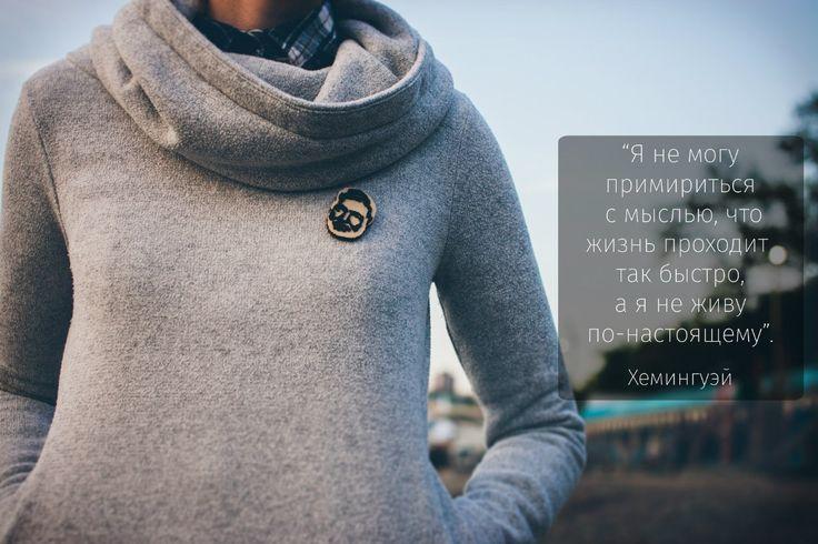 Значок из дерева Эрнест Хемингуэй. Значок из нескольких пород дерева, 4 см в высоту, сделано в Санкт-Петербурге. https://waf-waf.ru/catalog/znachki/pisateli/znachok_ernest_kheminguey.html