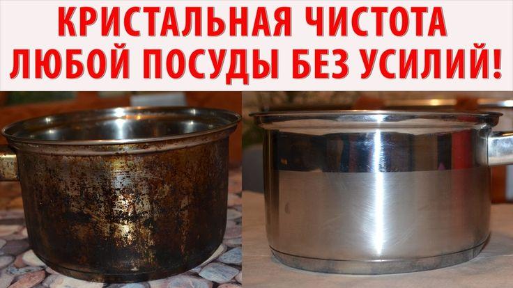 КАК ОЧИСТИТЬ КАСТРЮЛЮ, сковороду и другую посуду от нагара, жира ЛЕГКО? ...