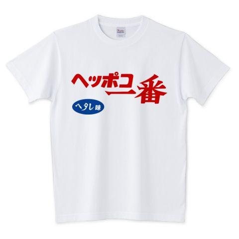 【パロディー商品】ヘッポコ一番 | デザインTシャツ通販 T-SHIRTS TRINITY(Tシャツトリニティ)