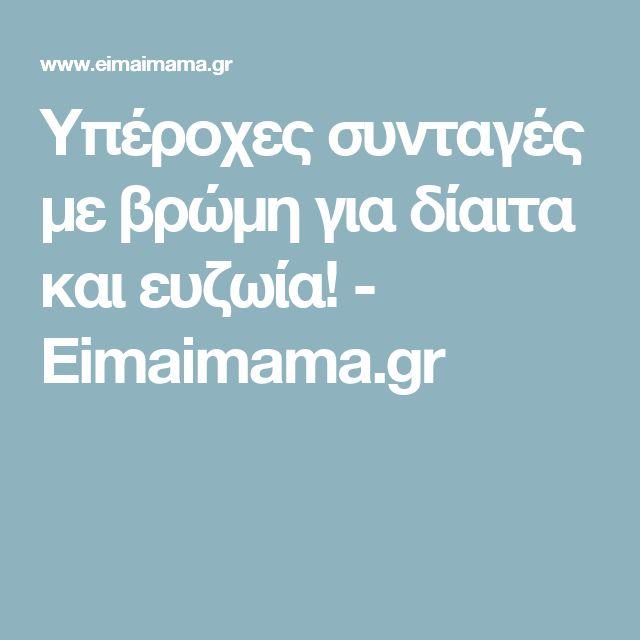 Υπέροχες συνταγές με βρώμη για δίαιτα και ευζωία! - Eimaimama.gr