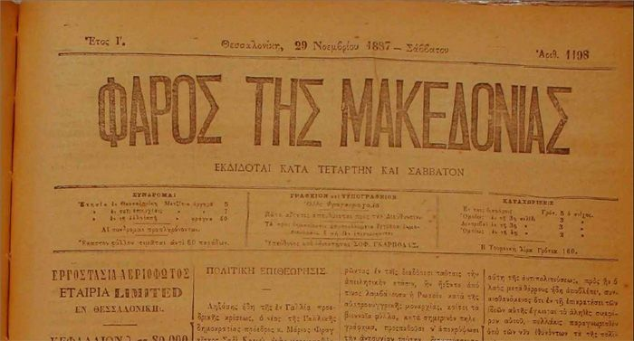 Faros of Macedonia - Greek newspaper from Thessaloniki, Macedonia Greece 1887