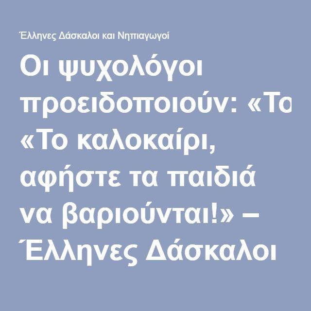 Οι ψυχολόγοι προειδοποιούν: «Το καλοκαίρι, αφήστε τα παιδιά να βαριούνται!» – Έλληνες Δάσκαλοι και Νηπιαγωγοί