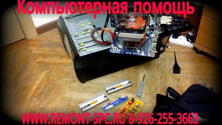 Настройка компьютера #НАСТРОЙКА_КОМПЬЮТЕРА