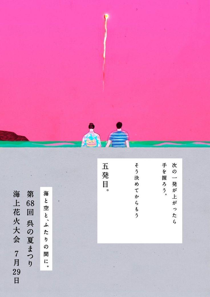 """t.ogawa@photraveller on Twitter: """"呉花火のポスターが良すぎる件。久々にこんな良いコピー見た気がする。 https://t.co/pKsObYuJR0"""""""