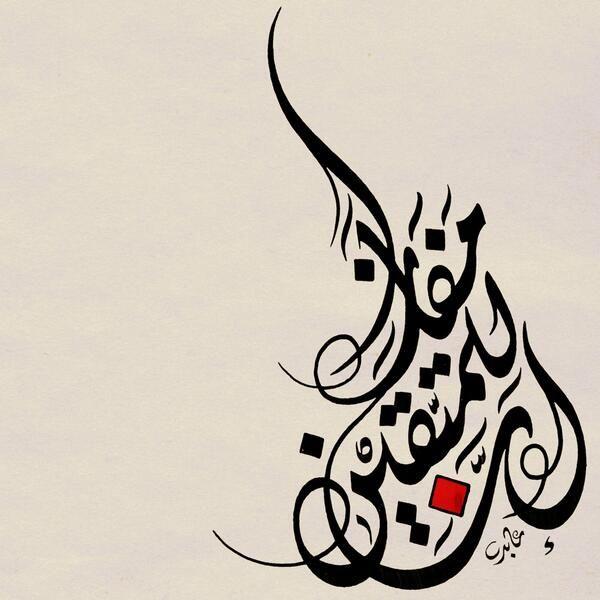 إن للمتقين مفازا #الخط_العربي !! هل رأت عيناك مثل الخط العربي !؟ ،،، ما أجمله ::