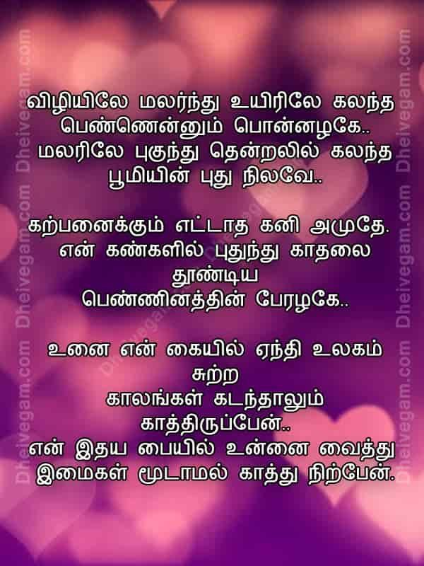 Love Quotes In Tamil Love Kavithai In Tamil Kadhal Poem In Tamil Tamil Kavithaigal Tamil Love Quotes Wedding Anniversary Wishes Love Feeling Images