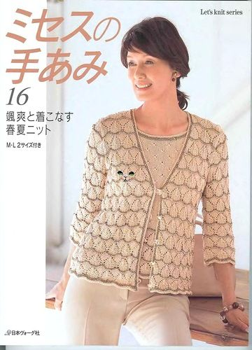 Let's knit series 16 sp-kr_1.jpg