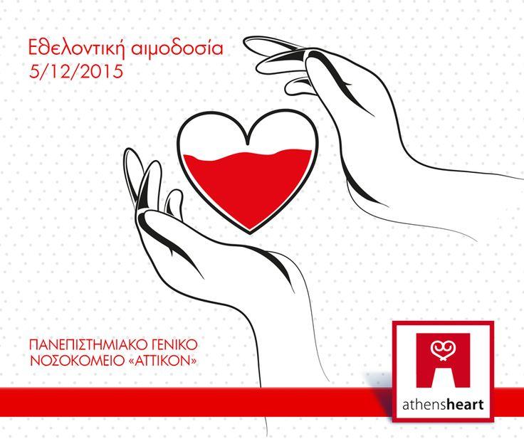 Το Σάββατο 5 Δεκεμβρίου, συμμετέχουμε στην εθελοντική αιμοδοσία που θα πραγματοποιηθεί στο ATHENS HEART ΕΜΠΟΡΙΚΟ ΚΕΝΤΡΟ (επίπεδο 1) σε συνεργασία με το Πανεπιστημιακό Γενικό Νοσοκομείο «ΑΤΤΙΚΟΝ». heart emoticon