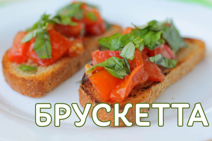 ИТАЛЬЯНСКАЯ КУХНЯ: Брускетта с помидорами. Закуска на праздничный стол