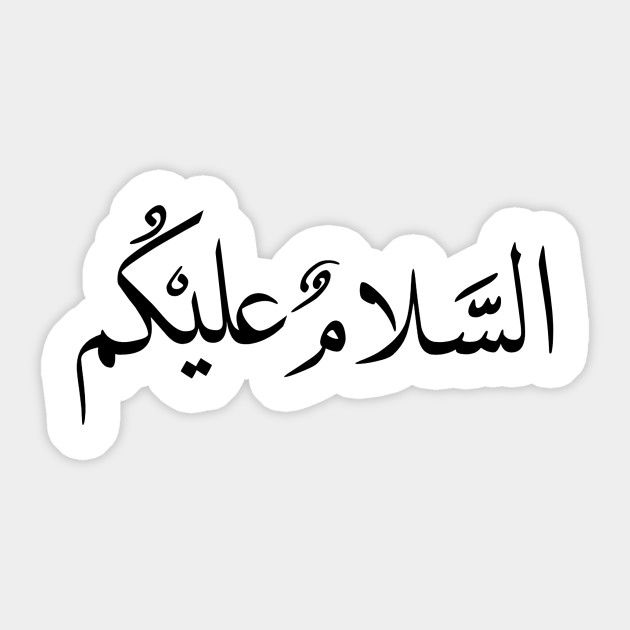 Hello In Arabic السلام عليكم Hello My Name Is Sticker Teepublic Funny Laptop Stickers Hello Sticker Print Stickers